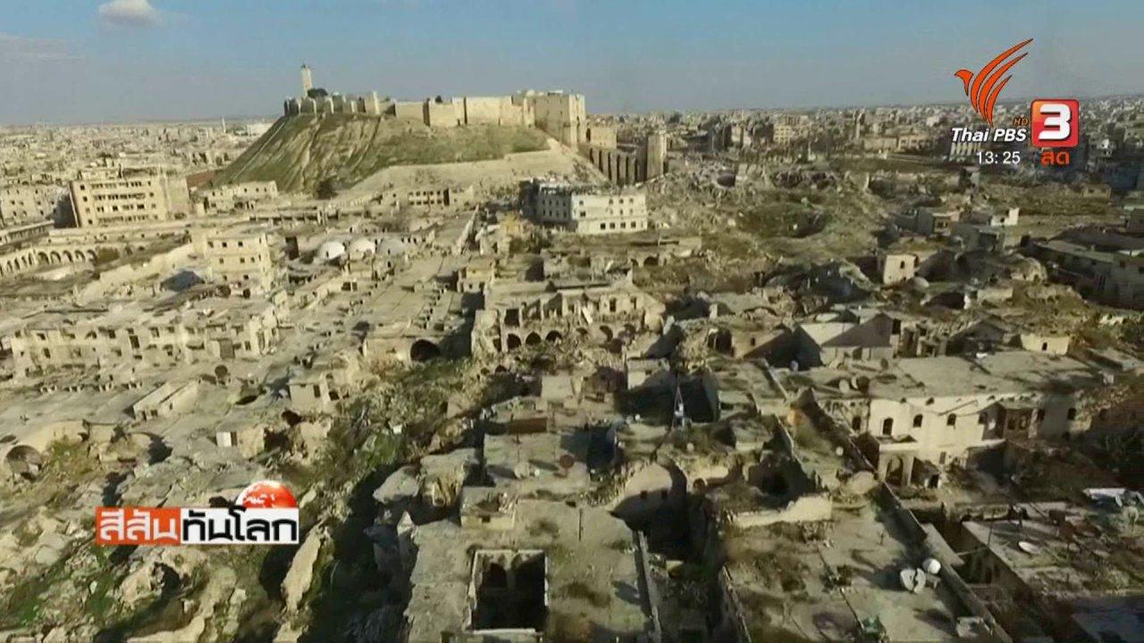 สีสันทันโลก - จำลองโบราณสถานถูกทำลายในสงคราม