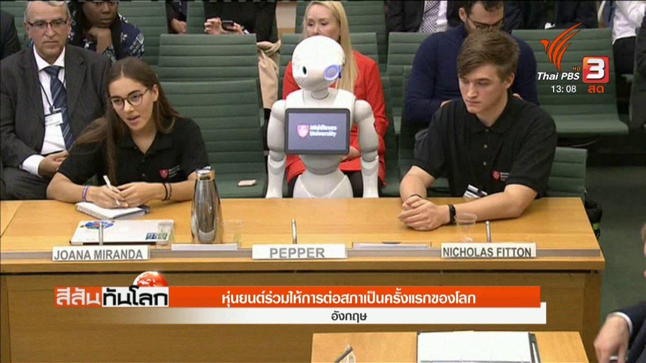 สีสันทันโลก - หุ่นยนต์ร่วมให้การต่อสภาเป็นครั้งแรกของโลก