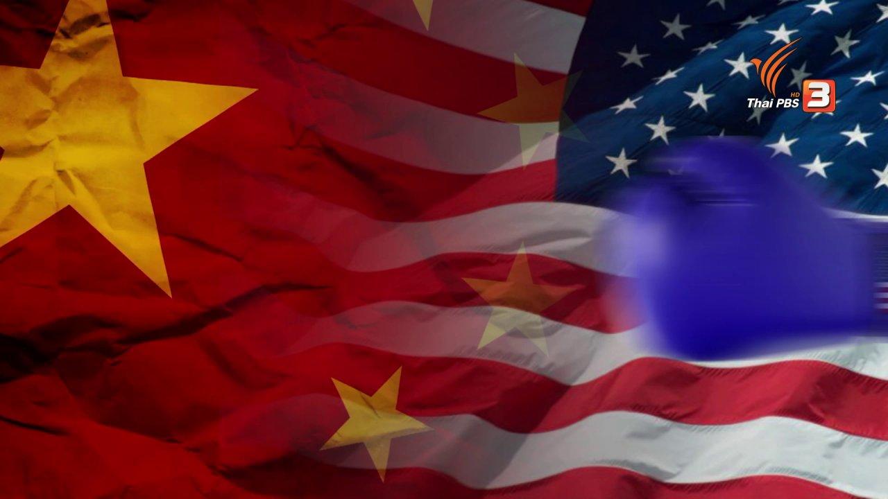 ข่าวเจาะย่อโลก - สงครามการค้าสกัดแผน Made in China 2025