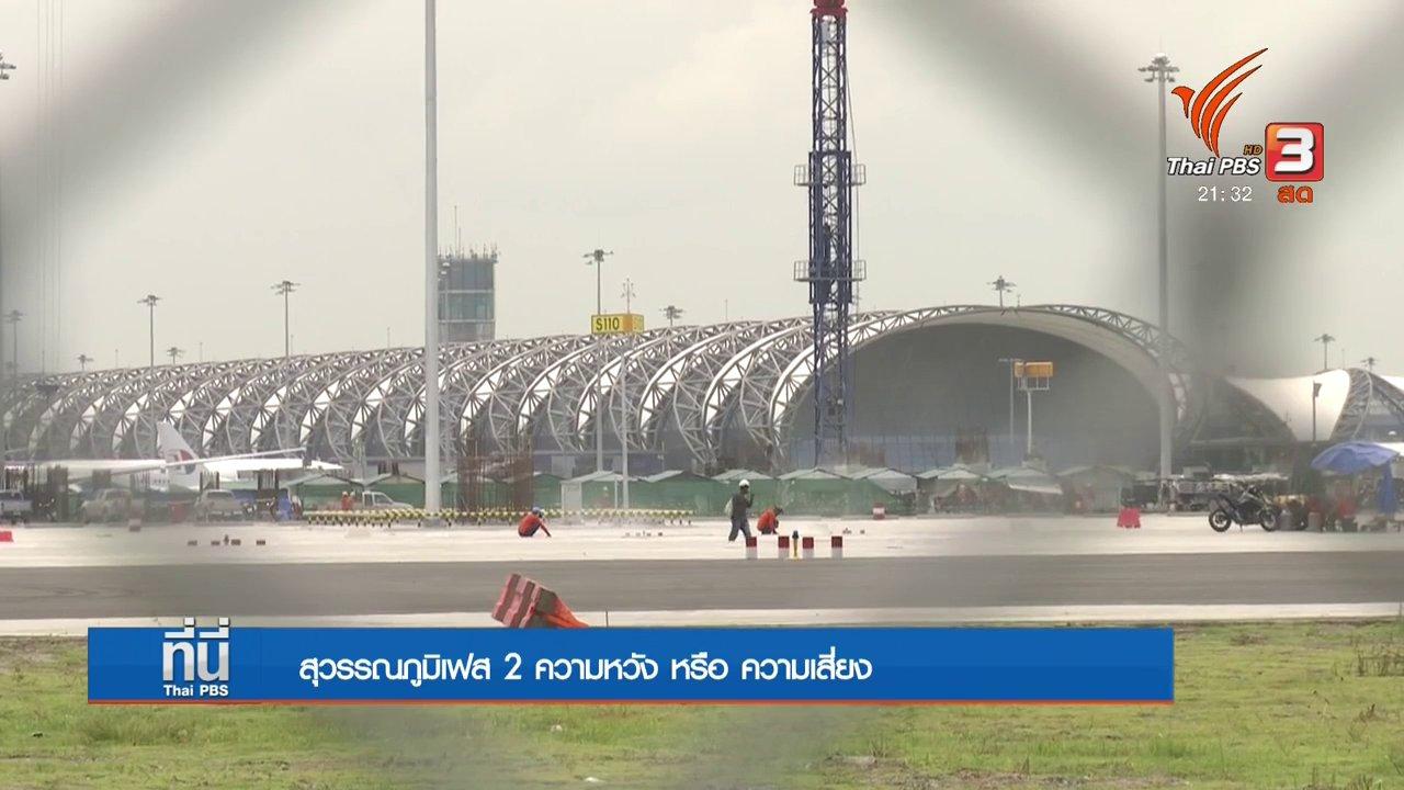 ที่นี่ Thai PBS - ตั้งคำถามความโปร่งใส สุวรรณภูมิ เฟส 2