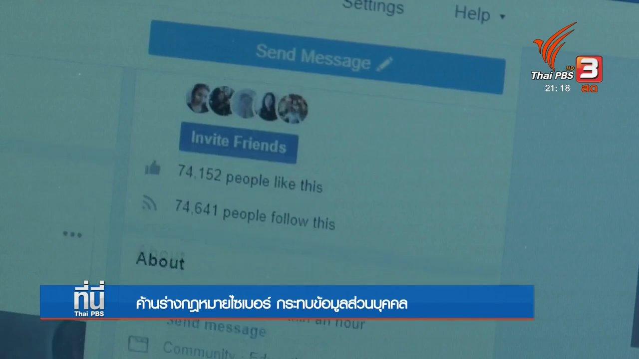 ที่นี่ Thai PBS - ค้านร่างกฎหมายไซเบอร์ กระทบข้อมูลส่วนบุคคล