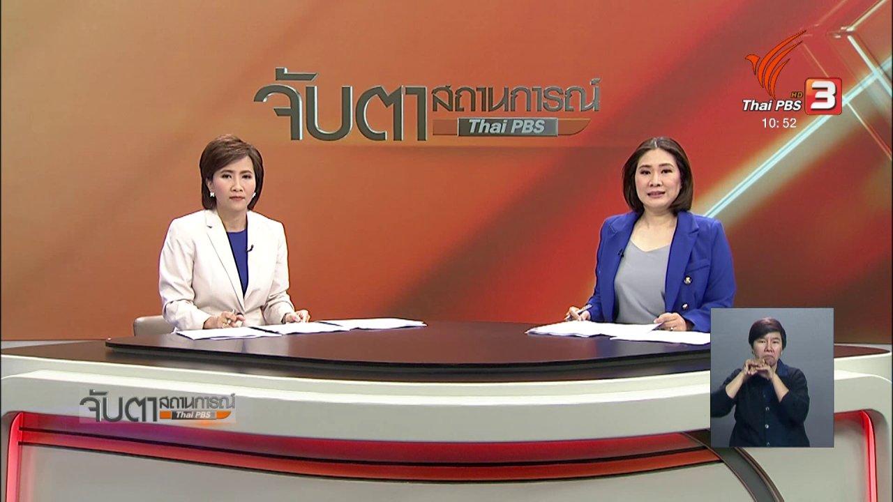จับตาสถานการณ์ - การบินไทยขอโทษกรณีนักบินไม่นำเครื่องบินขึ้น