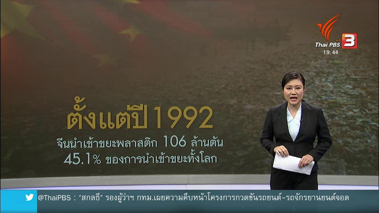 ข่าวค่ำ มิติใหม่ทั่วไทย - วิเคราะห์สถานการณ์ต่างประเทศ : ปัญหาขยะล้นโลกหลังจีนยุตินำเข้าขยะ