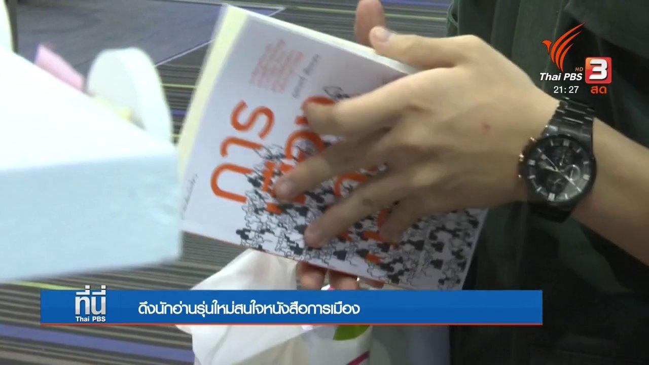 ที่นี่ Thai PBS - ดึงนักอ่านรุ่นใหม่ สนใจหนังสือการเมือง