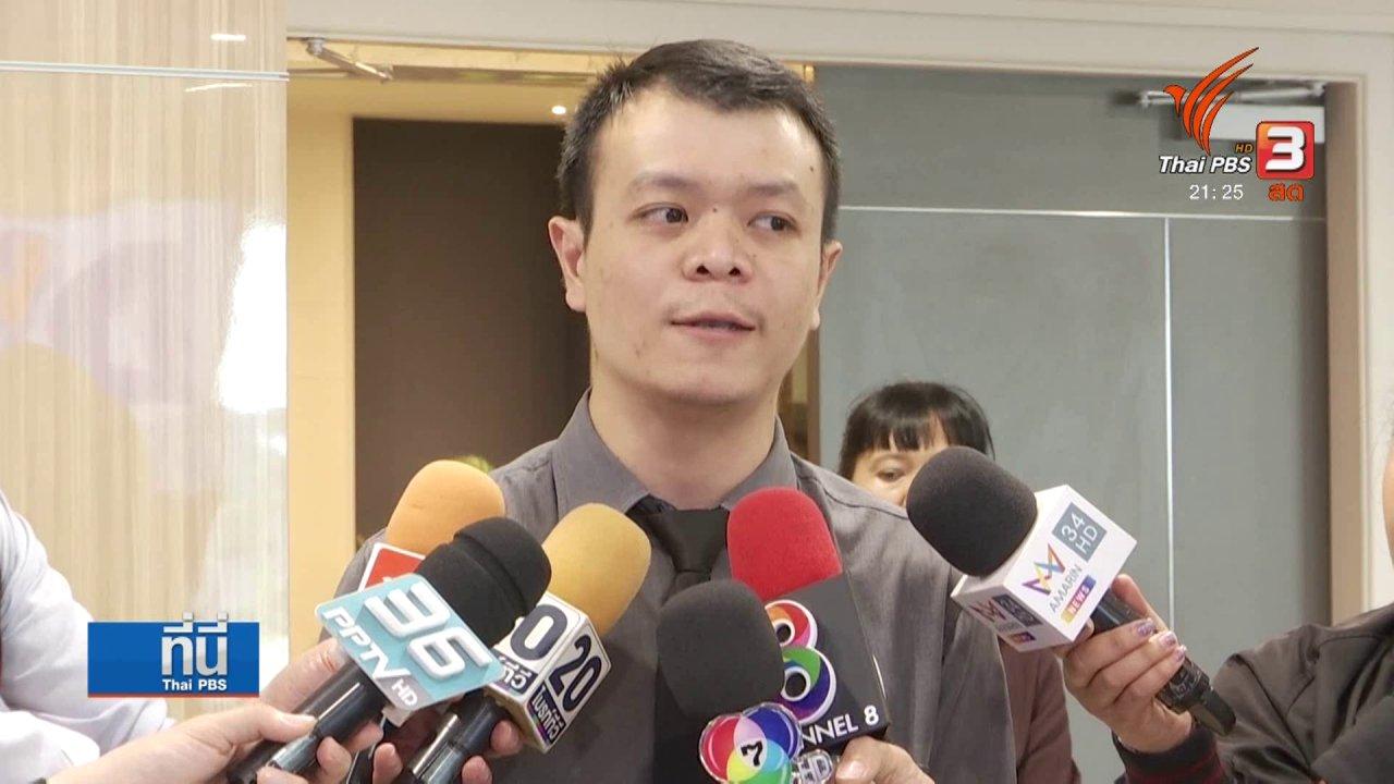 """ที่นี่ Thai PBS - ร้องเรียน """"ถูกตัดสิทธิ์สอบ"""" ไม่ลงชื่อตัวบรรจง"""