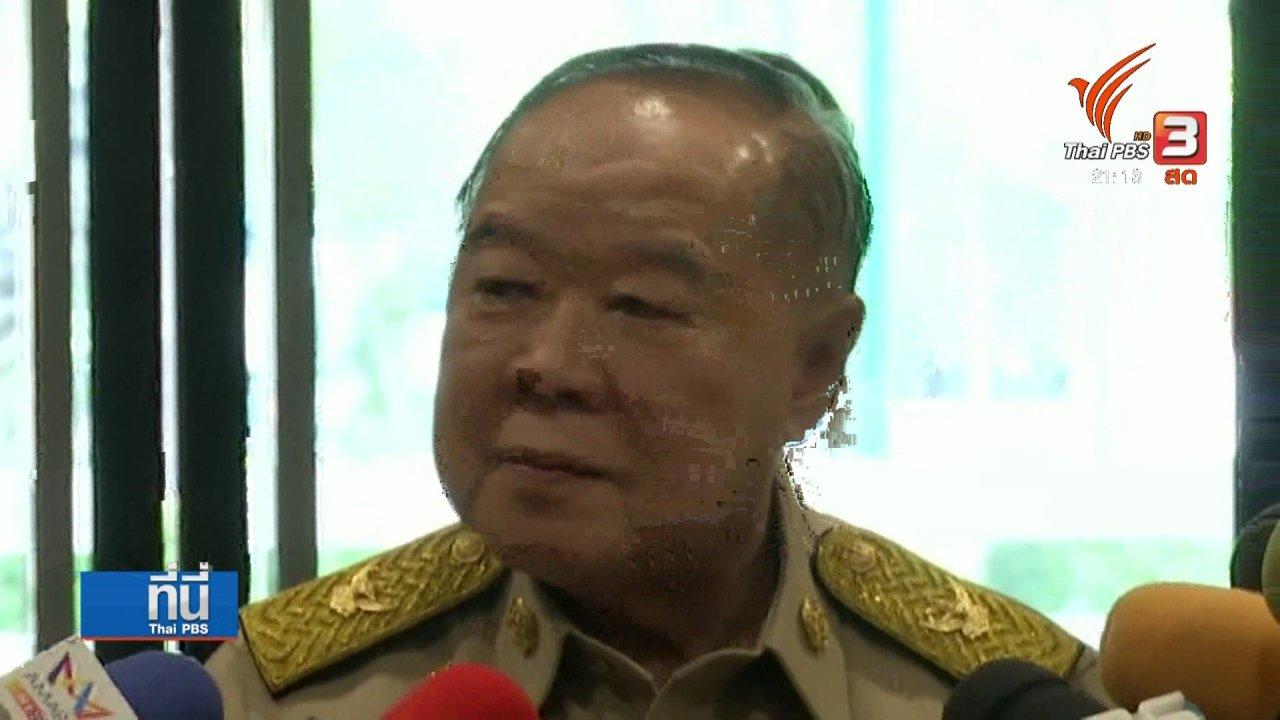 """ที่นี่ Thai PBS - """"พล.อ.ประวิตร"""" ปฏิเสธความสัมพันธ์นายทหารจีน พัวพันทุจริต"""