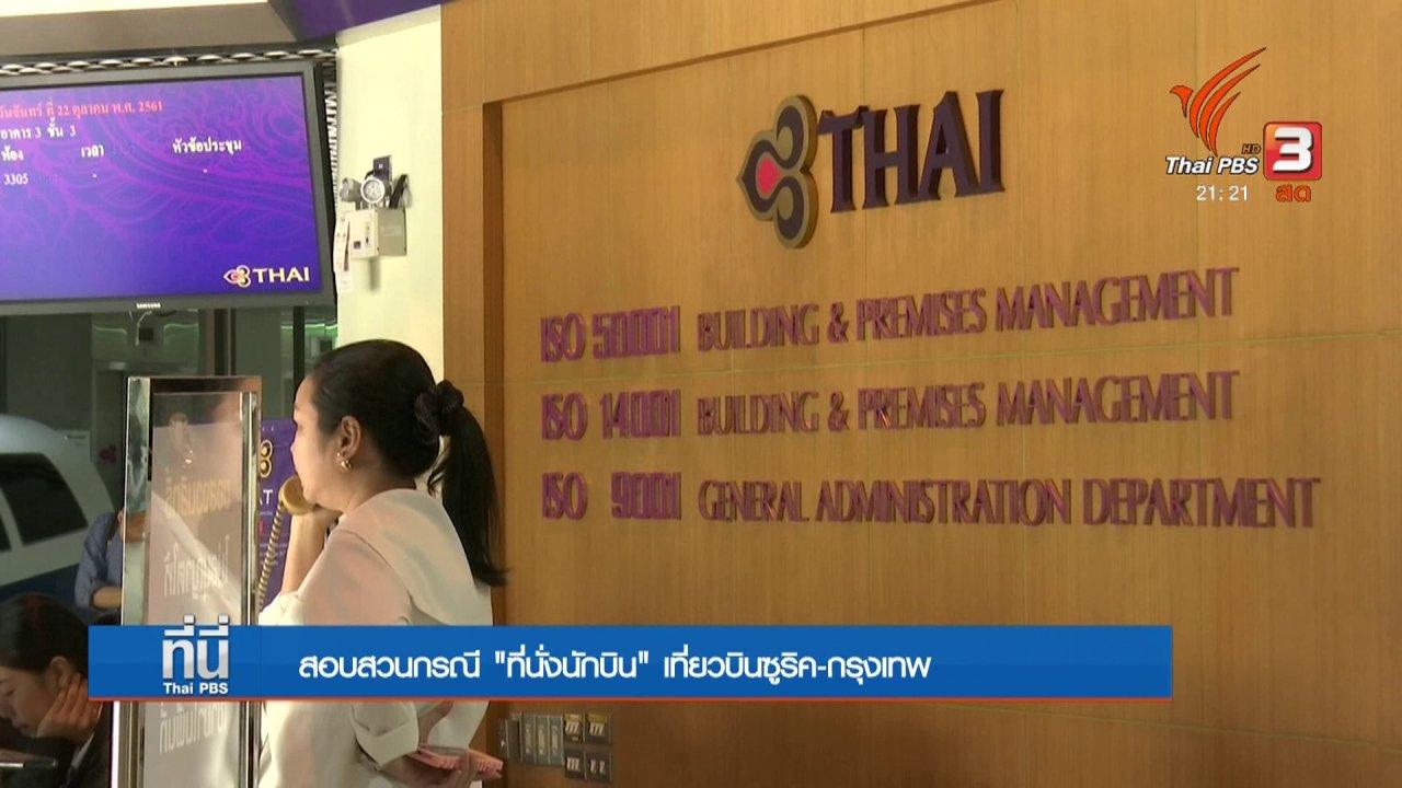 """ที่นี่ Thai PBS - สอบสวนกรณี """"ที่นั่งนักบิน"""" เที่ยวบินซูริค-กรุงเทพ"""