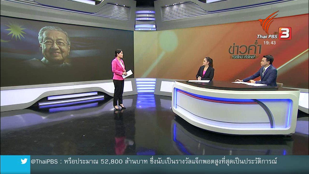 ข่าวค่ำ มิติใหม่ทั่วไทย - วิเคราะห์สถานการณ์ต่างประเทศ : ผู้นำมาเลเซียเยือนไทย เพิ่มโอกาสเจรจาสันติสุข