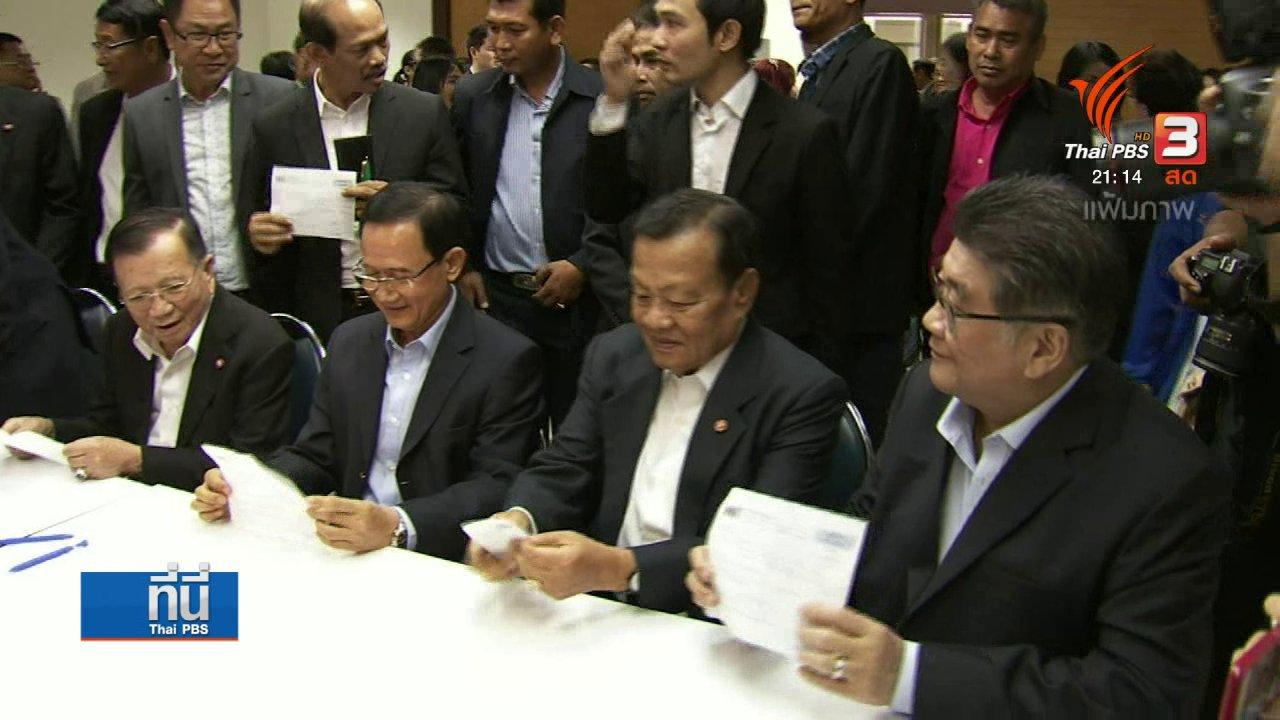 """ที่นี่ Thai PBS - กกต. ตรวจสอบ """"ทักษิณ"""" ครอบงำ """"เพื่อไทย"""""""