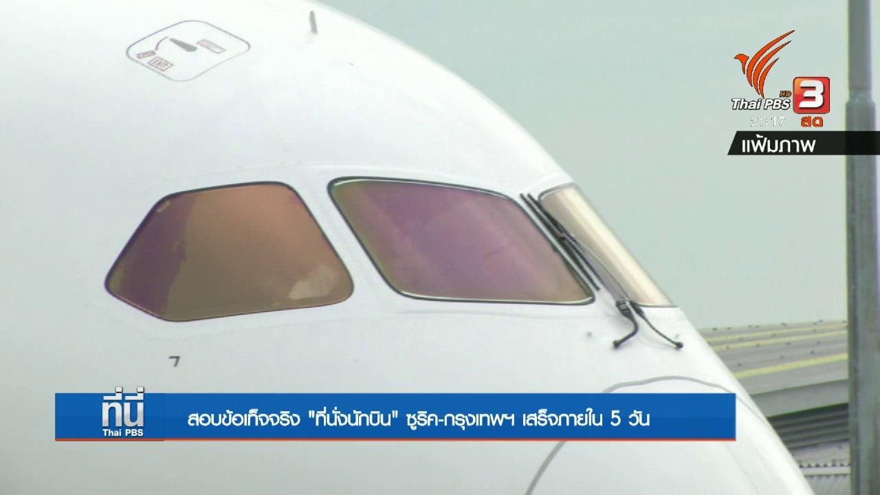 """ที่นี่ Thai PBS - สอบข้อเท็จจริง """"ที่นั่งนักบิน"""" เสร็จภายใน 5 วัน"""