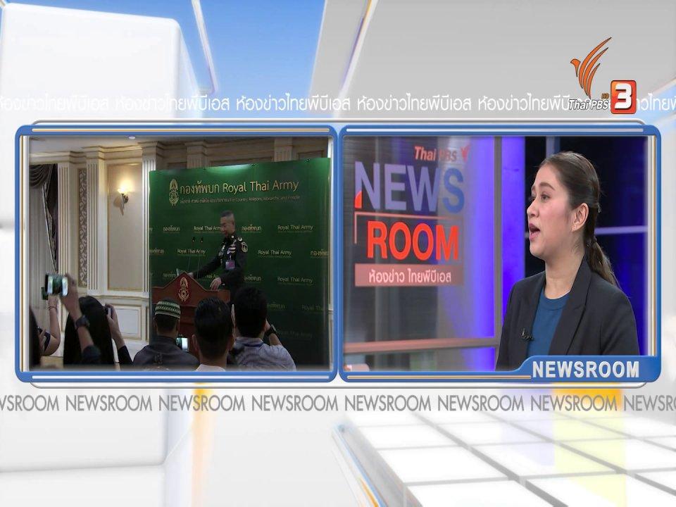 ห้องข่าว ไทยพีบีเอส NEWSROOM - ค้นหากลไกหยุดขัดแย้งการเมืองปิดช่องรัฐประหาร