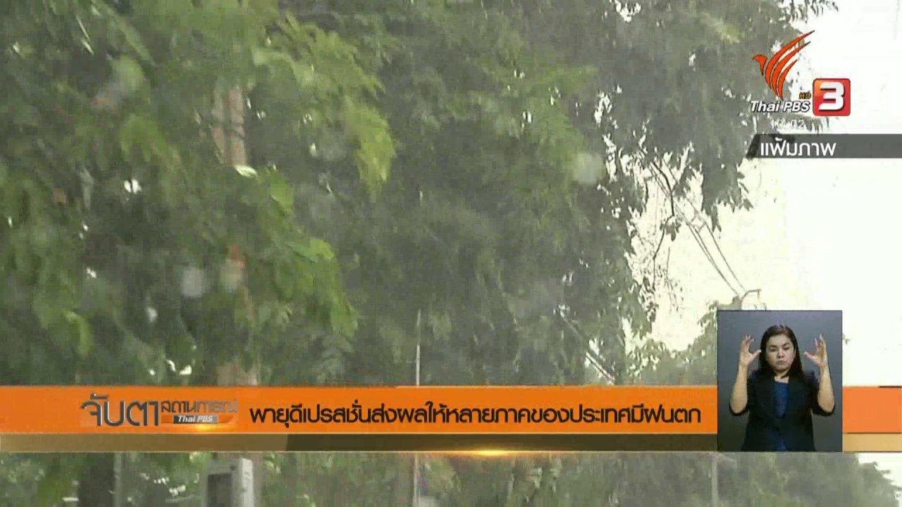 จับตาสถานการณ์ - พายุดีเปรสชันส่งผลให้หลายภาคของประเทศมีฝนตก