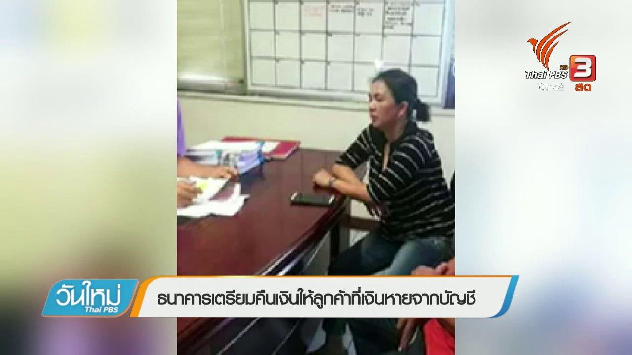 วันใหม่  ไทยพีบีเอส - ธนาคารเตรียมคืนเงินให้ลูกค้าที่เงินหายจากบัญชี