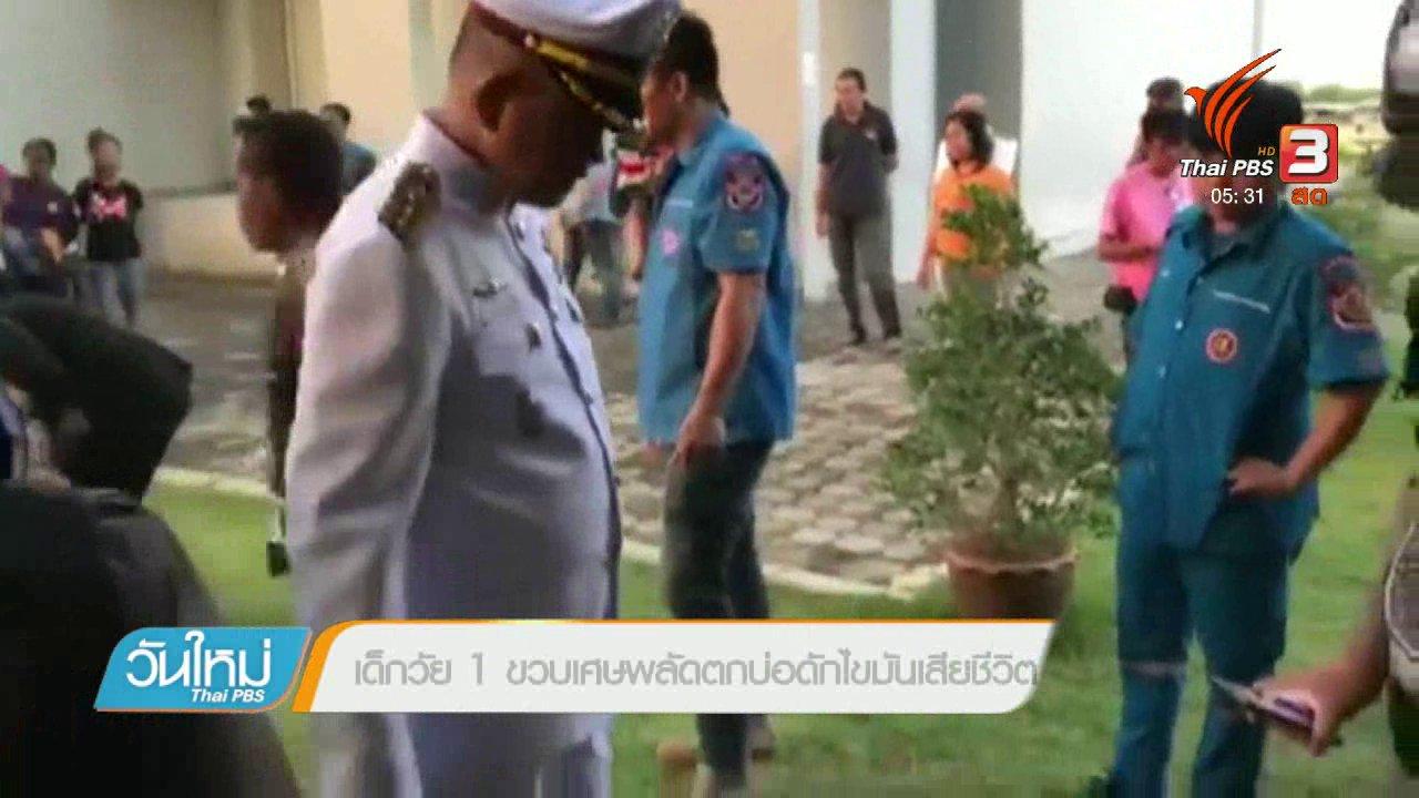 วันใหม่  ไทยพีบีเอส - เด็กวัย 1 ขวบเศษพลัดตกบ่อดักไขมันเสียชีวิต