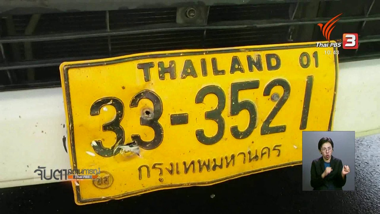 จับตาสถานการณ์ - จับคนขับรถตู้ชนนักปั่นชาวฟิลิปปินส์