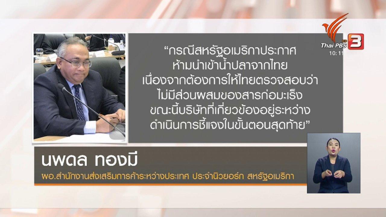 จับตาสถานการณ์ - มาตรฐานนำเข้าสหรัฐฯ ส่อกีดกันน้ำปลาไทย
