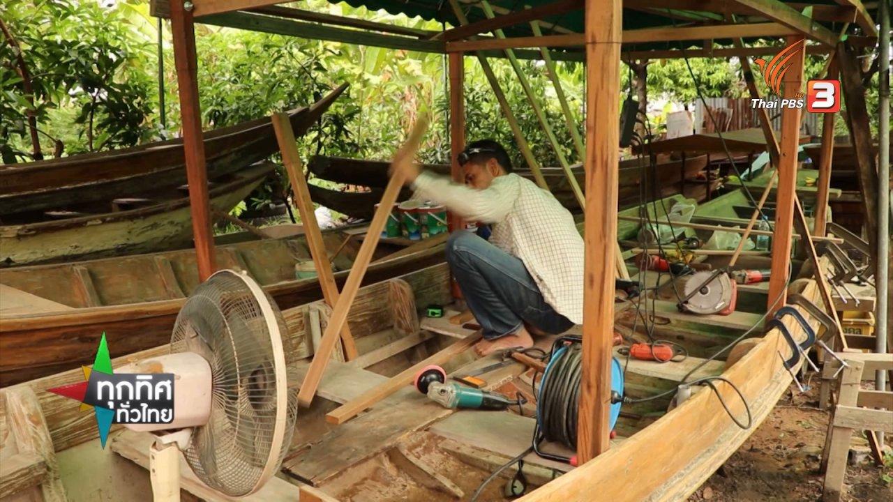 ทุกทิศทั่วไทย - อาชีพทั่วไทย : ซ่อมเรือโบราณ