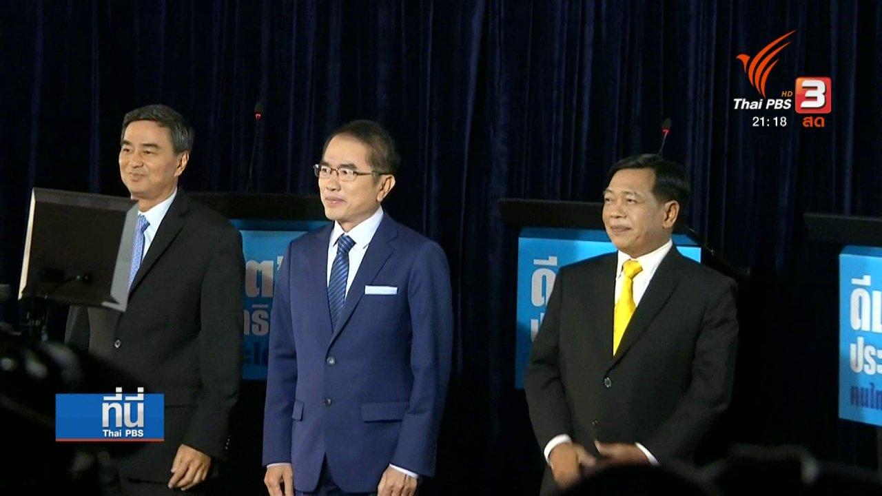ที่นี่ Thai PBS - เปิดเวทีดีเบต 3 ผู้ท้าชิงหัวหน้าพรรคประชาธิปัตย์