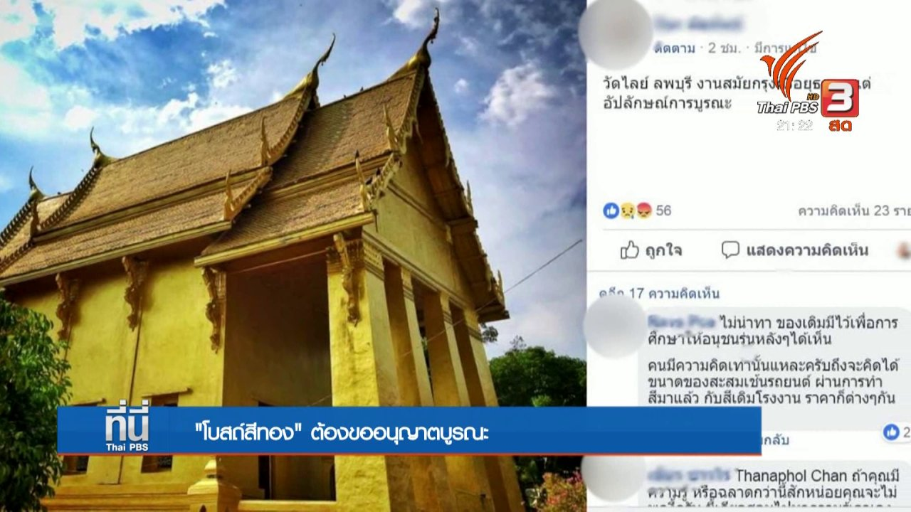 """ที่นี่ Thai PBS - """"โบสถ์สีทอง"""" ต้องขออนุญาตบูรณะ"""