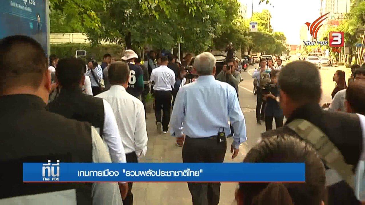 """ที่นี่ Thai PBS - """"สุเทพ"""" ลงพื้นที่ ปฏิเสธชัด """"ไม่ได้หาเสียง"""""""