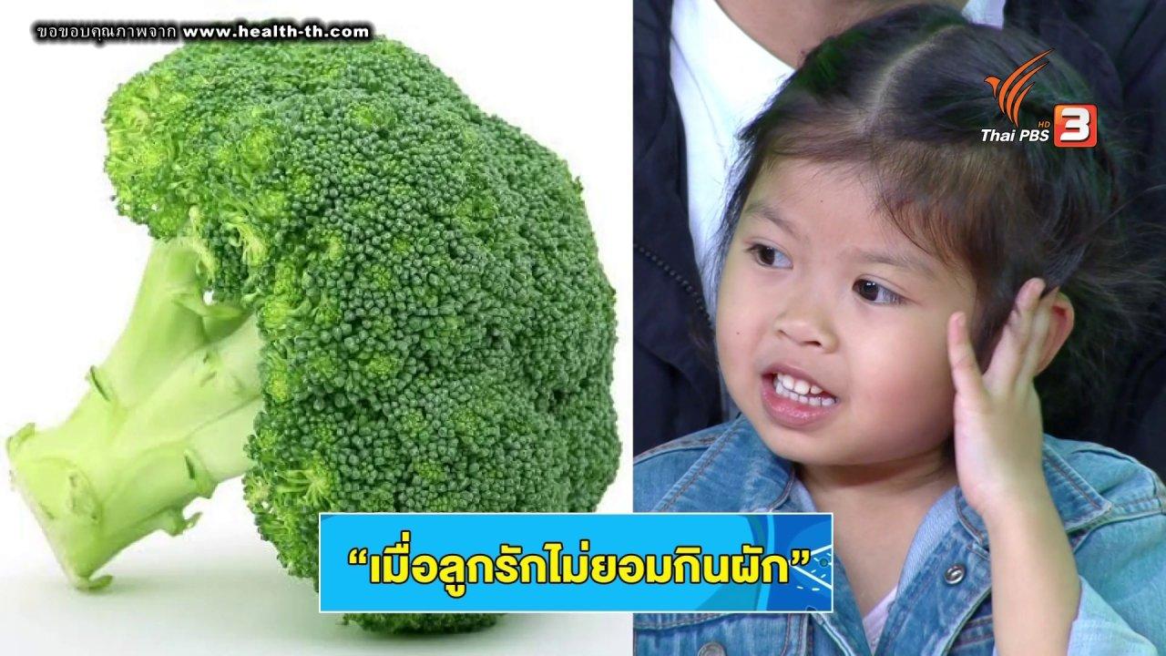 ลูกเล่น - ลูกเล่นรับมือลูก: เมื่อลูกรักไม่ยอมกินผัก