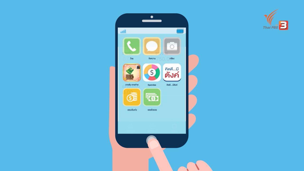 ชีวิตติด Tech - รู้ทัน Tech : วิธีใช้งานแอปพลิเคชันบันทึกรายรับรายจ่าย