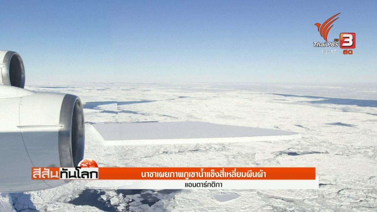 สีสันทันโลก - นาซาเผยภาพภูเขาน้ำแข็งสี่เหลี่ยมผืนผ้า