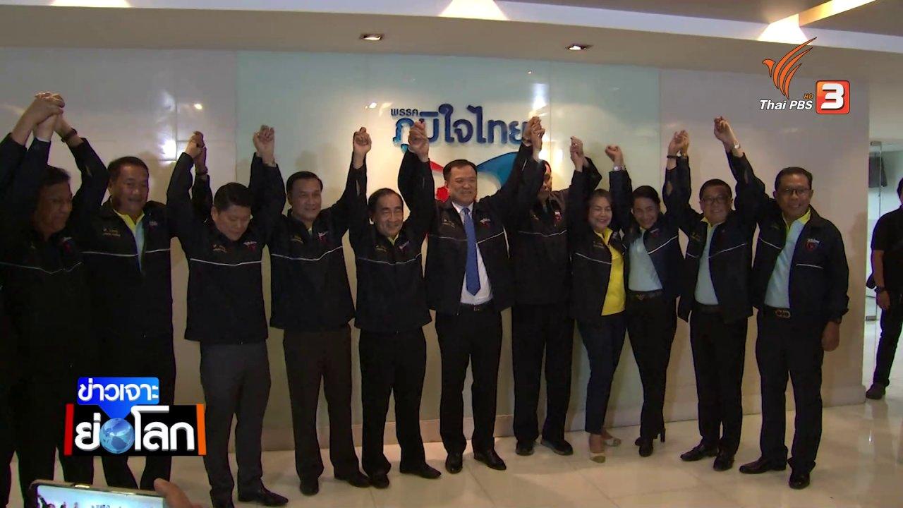 """ข่าวเจาะย่อโลก - เพื่อไทยเสี่ยง """"ถูกยุบ"""" วางแผนสำรอง """"เซฟตี้โซน"""""""