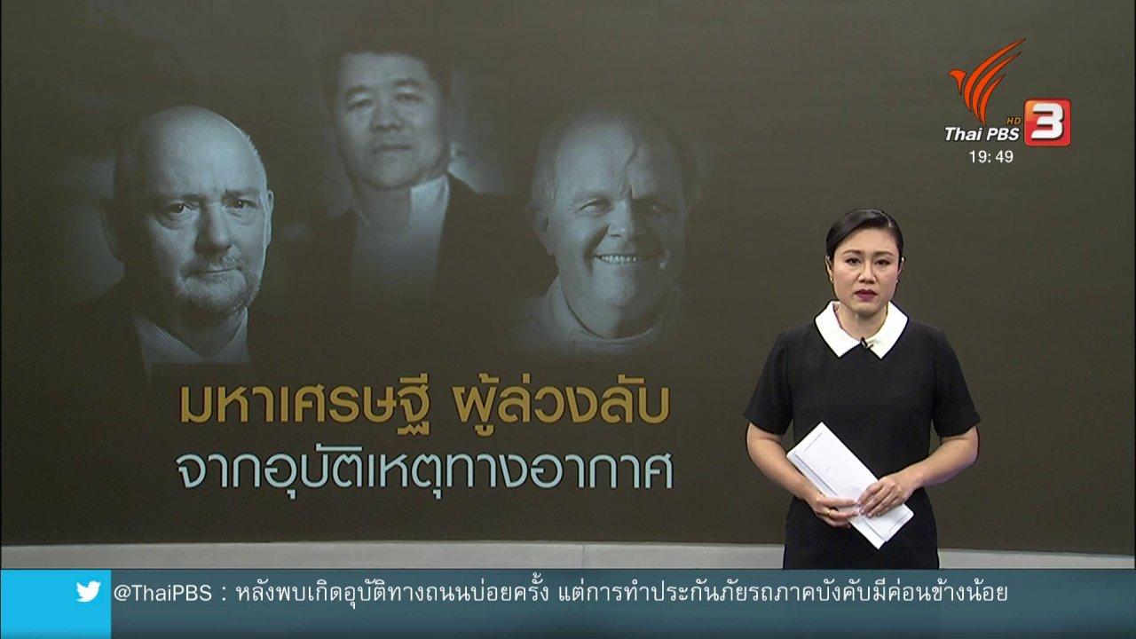 ข่าวค่ำ มิติใหม่ทั่วไทย - วิเคราะห์สถานการณ์ต่างประเทศ : ย้อนรอยอุบัติเหตุทางอากาศของมหาเศรษฐีทั่วโลก