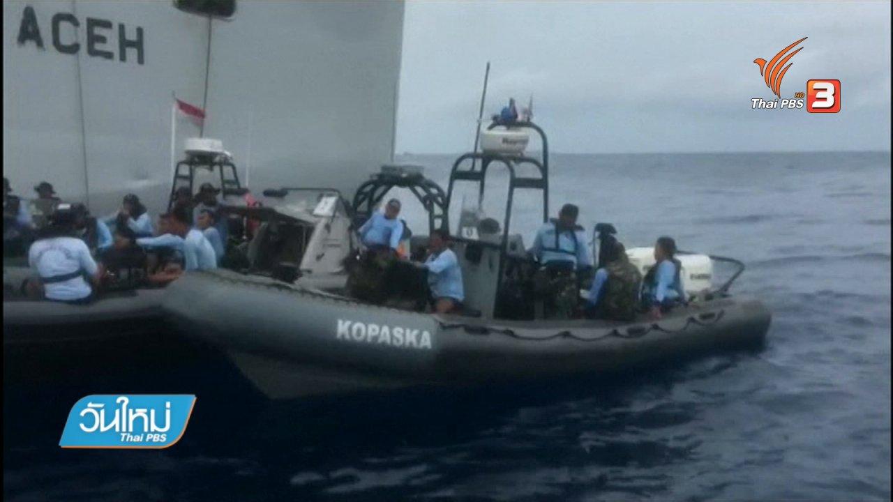 วันใหม่  ไทยพีบีเอส - เร่งหาสาเหตุเครื่องบินตกในอินโดนีเซีย