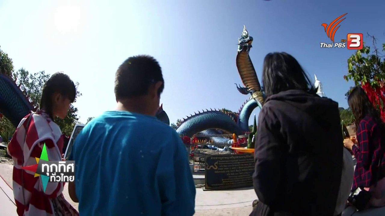 ทุกทิศทั่วไทย - ชุมชนทั่วไทย :รูปปั้นพญานาคขนาดใหญ่บนเขาสูงริมโขง จ.มุกดาหาร