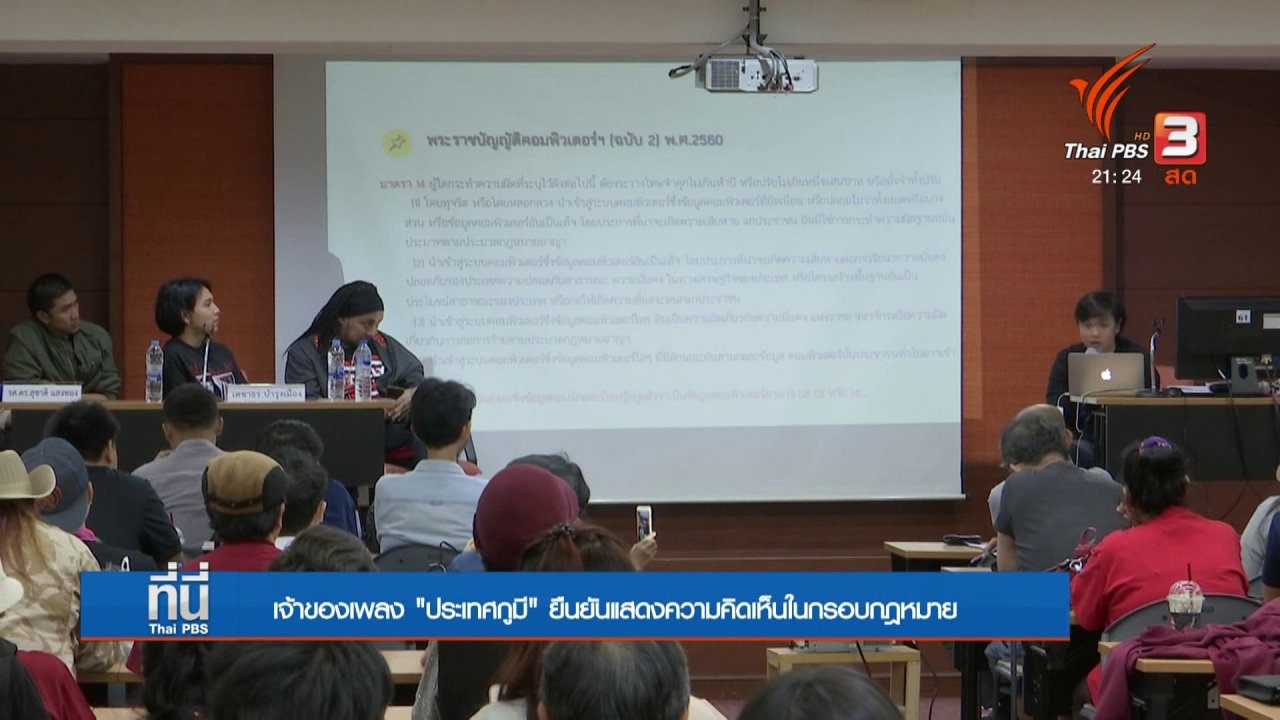 """ที่นี่ Thai PBS - เจ้าของเพลง """"ประเทศกูมี"""" ยืนยันแสดงความคิดเห็นในกรอบกฎหมาย"""
