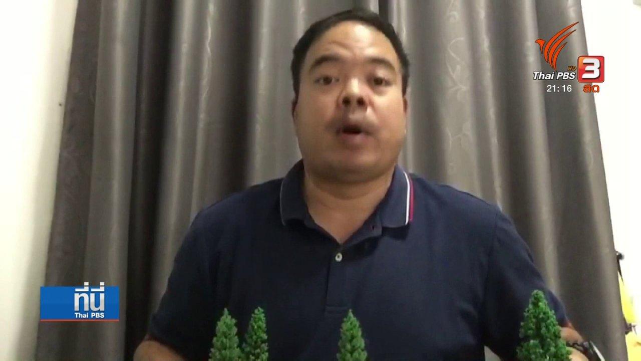 """ที่นี่ Thai PBS - วิเคราะห์ภาพเฮลิคอปเตอร์ """"วิชัย ศรีวัฒนประภา"""""""