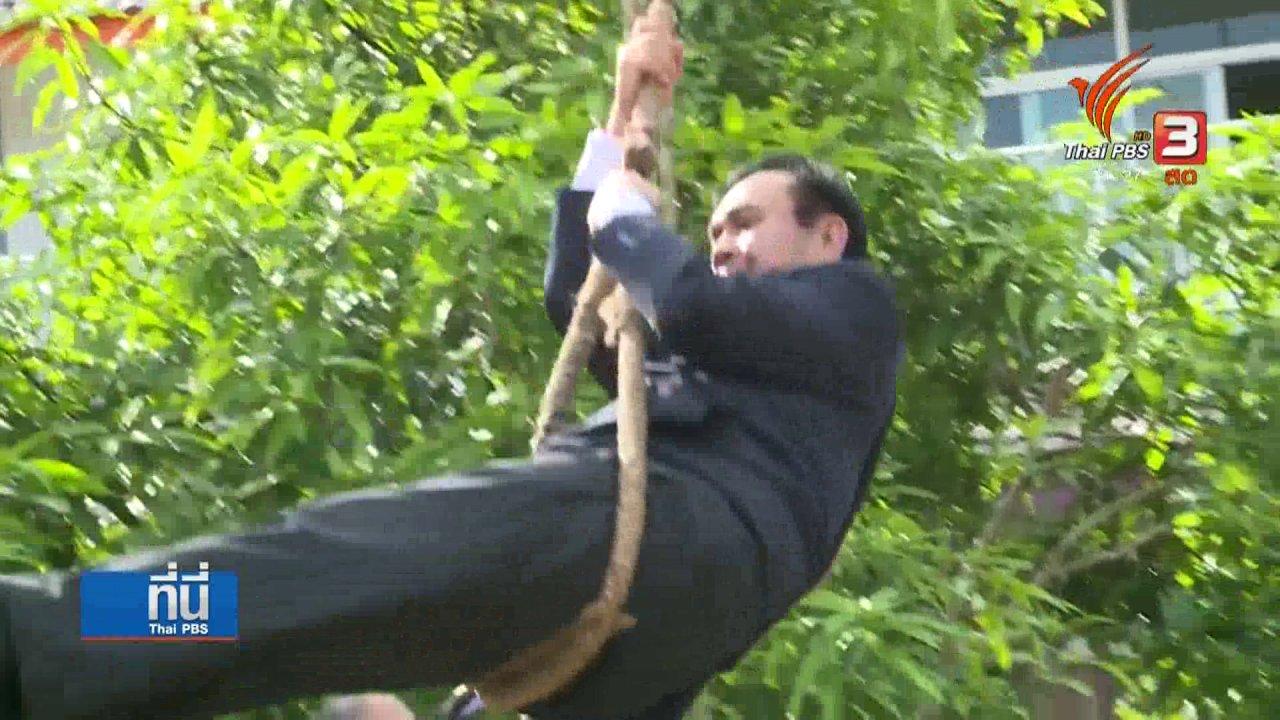 ที่นี่ Thai PBS - กลุ่มการเมืองเคลื่อนไหวชิงพื้นที่สื่อ