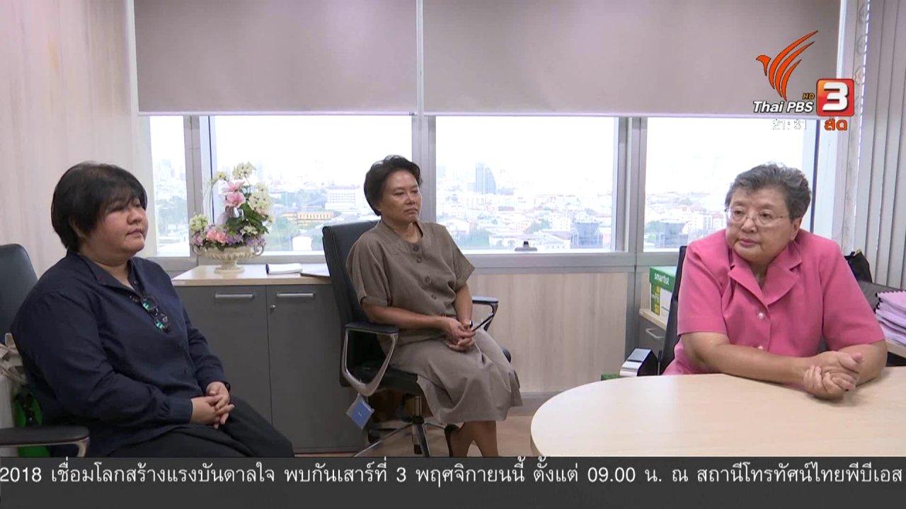 ที่นี่ Thai PBS - คัดค้านสร้างคอนโดฯ ติดพระตำหนักปลายเนิน