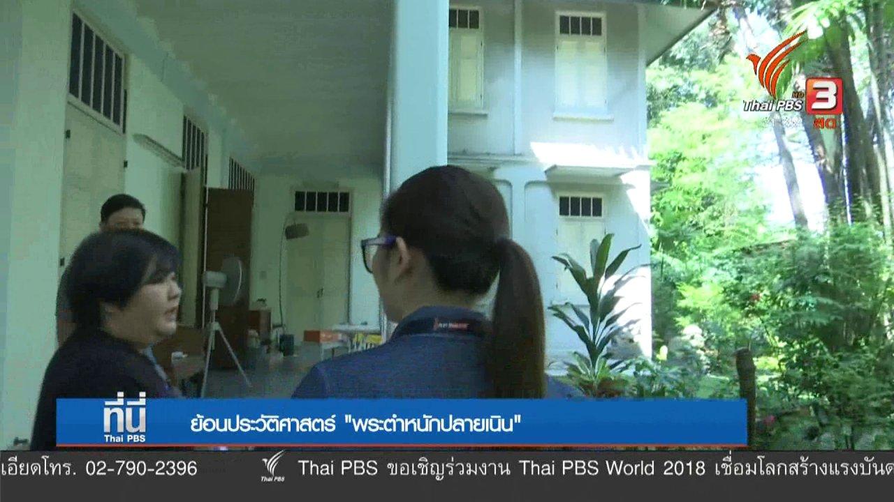 """ที่นี่ Thai PBS - ย้อนประวัติศาสตร์ """"พระตำหนักปลายเนิน"""""""