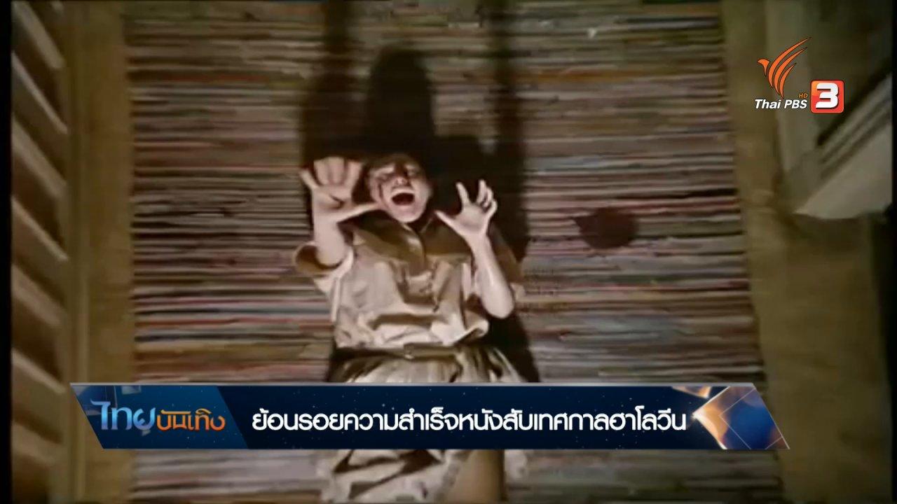 ไทยบันเทิง - มองมุมหนัง : ย้อนความสำเร็จหนังสับเทศกาลฮาโลวีน