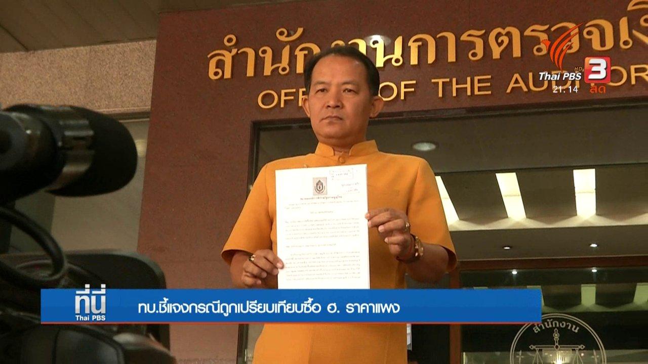 ที่นี่ Thai PBS - ทบ.ชี้แจงกรณีถูกเปรียบเทียบซื้อ ฮ. ราคาแพง