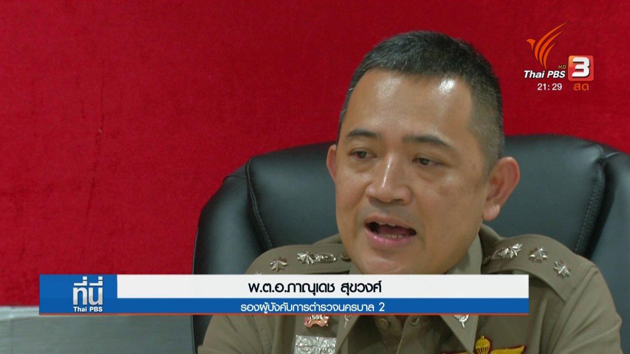 ที่นี่ Thai PBS - เตรียมเปิดใช้อุโมงค์ลอดแยกรัชโยธิน