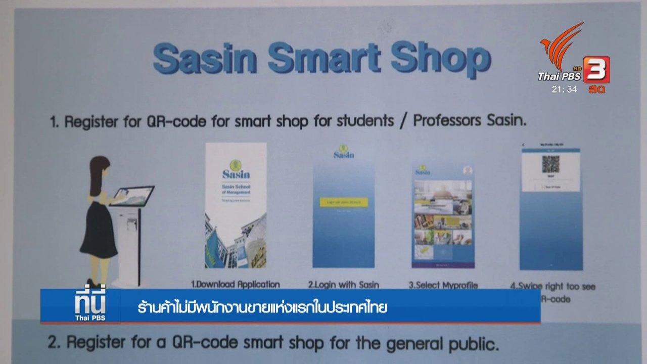 ที่นี่ Thai PBS - Social Talk : ร้านค้าไม่มีพนักงานขายแห่งแรกในไทย