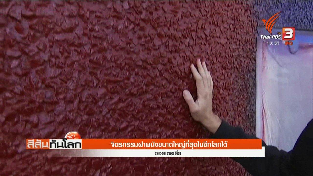 สีสันทันโลก - จิตรกรรมฝาผนังขนาดใหญ่ที่สุดในซีกโลกใต้