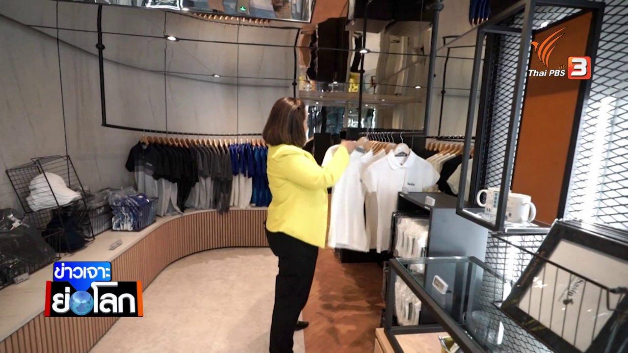 ข่าวเจาะย่อโลก - ร้านค้าไม่มีพนักงานขายแห่งแรกในไทย