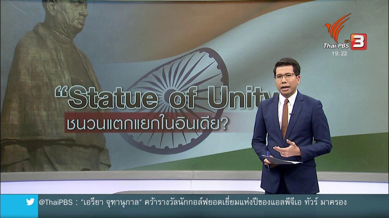 ข่าวค่ำ มิติใหม่ทั่วไทย - วิเคราะห์สถานการณ์ต่างประเทศ : อนุสาวรีย์แห่งเอกภาพสะท้อนความแตกแยกในอินเดีย