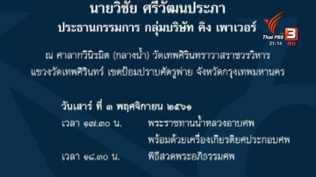 """ที่นี่ Thai PBS - เตรียมจัดพิธีศพ """"วิชัย"""" วัดเทพศิรินทราวาสฯ"""
