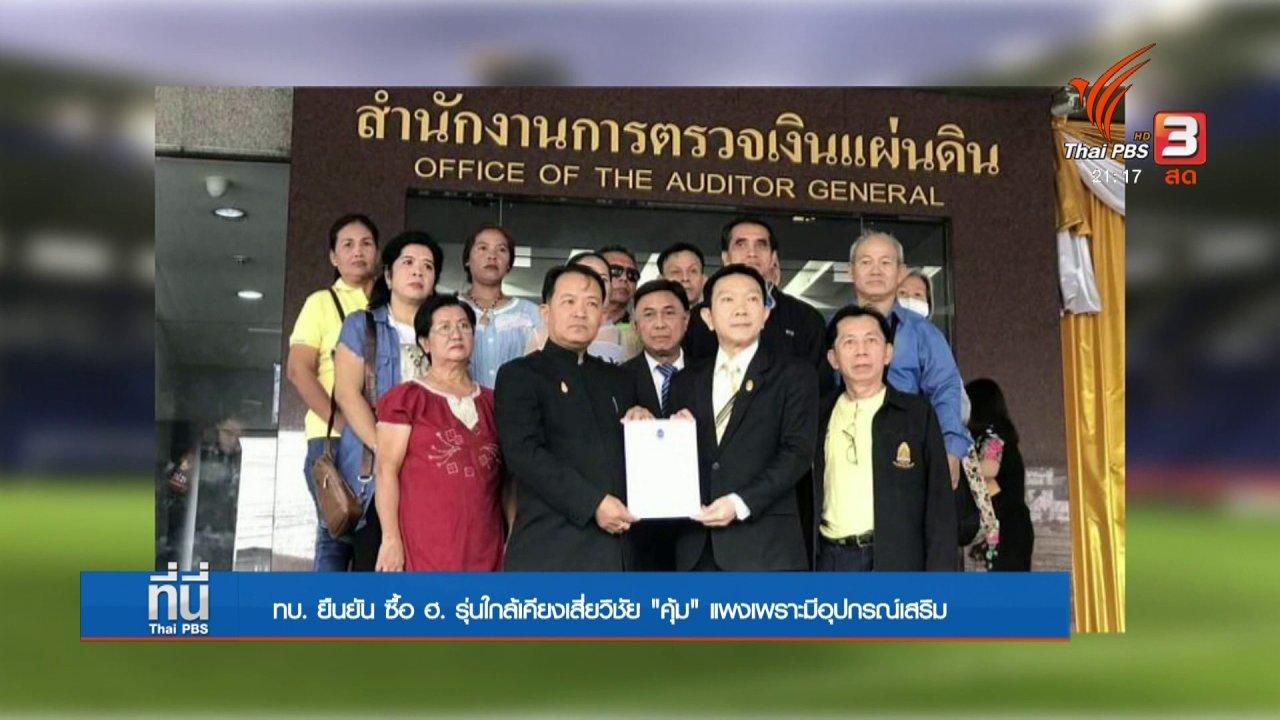 ที่นี่ Thai PBS - ทบ.ยืนยัน งบฯ ซื้อ ฮ. คุ้ม