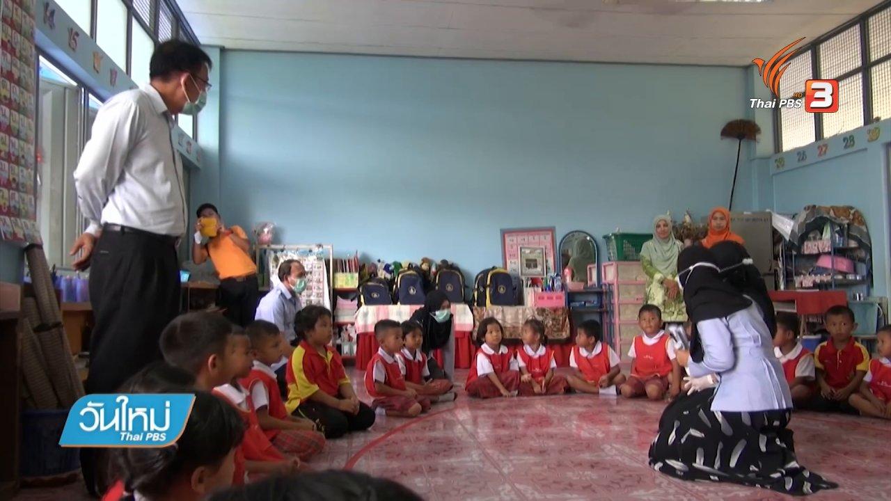 วันใหม่  ไทยพีบีเอส - คัดกรองโรคหัดป้องกันแพร่ระบาดในโรงเรียน
