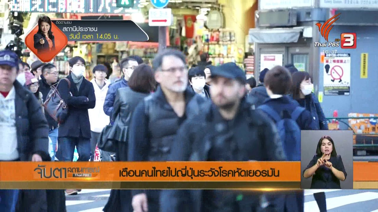 จับตาสถานการณ์ - เตือนคนไทยไปญี่ปุ่นระวังโรคหัดเยอรมัน