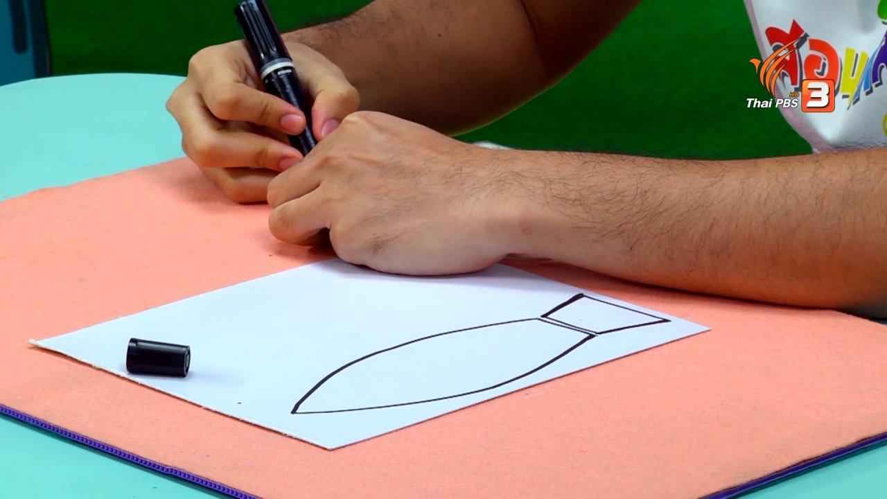 สอนศิลป์ - ไอเดียสอนศิลป์ : เรือใบล่องลอย
