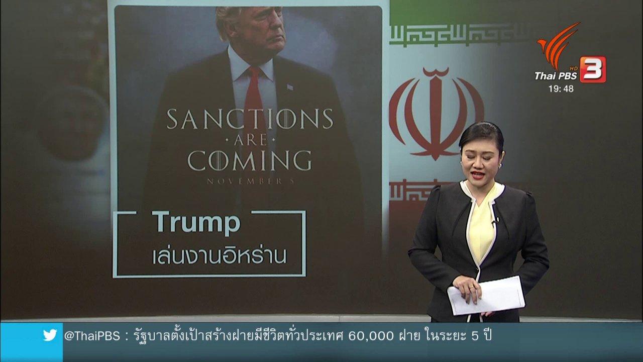 ข่าวค่ำ มิติใหม่ทั่วไทย - วิเคราะห์สถานการณ์ต่างประเทศ : สหรัฐฯ รื้อฟื้นมาตรการคว่ำบาตรอิหร่าน