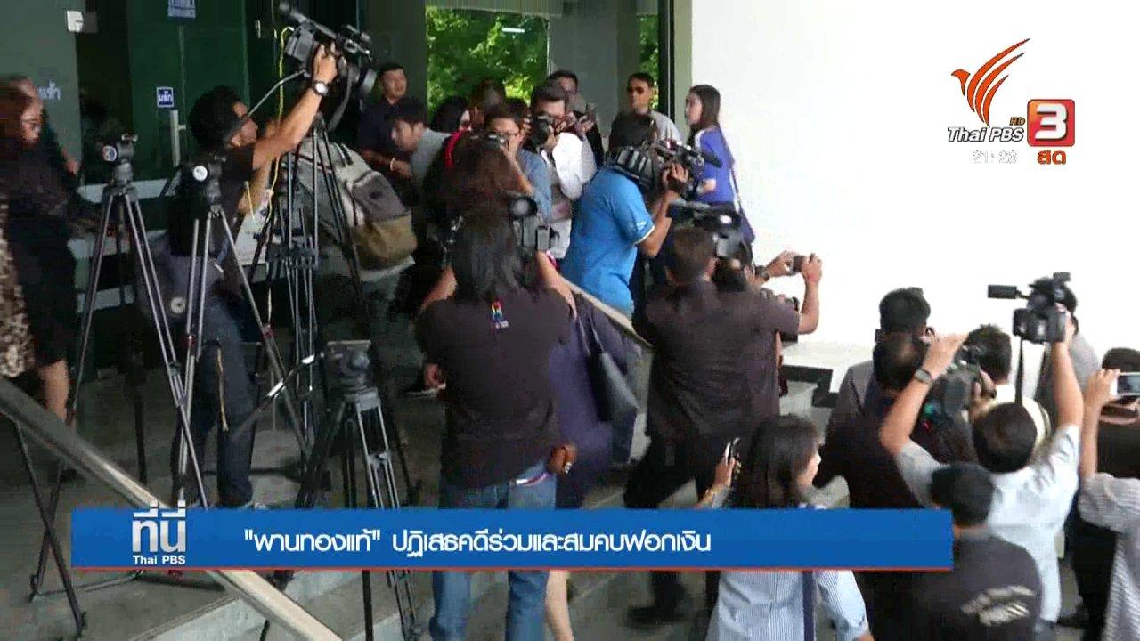 """ที่นี่ Thai PBS - """"พานทองแท้"""" ปฏิเสธคดีร่วมและสมคบฟอกเงิน"""